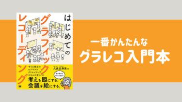グラレコを始めるならここから!【書評】久保田麻美『はじめてのグラフィックレコーディング』