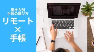 2022年度版リモートワーク・在宅勤務で使いやすい紙の手帳